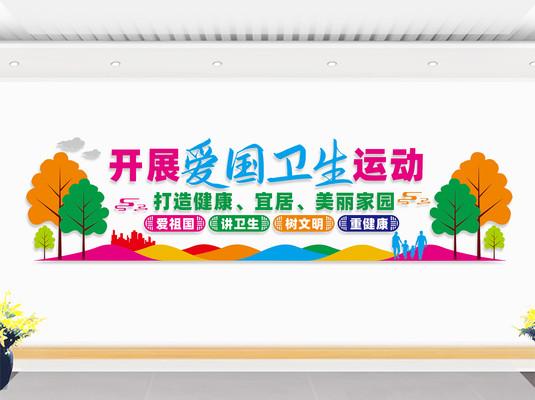 爱国卫生运动宣传标语文化墙