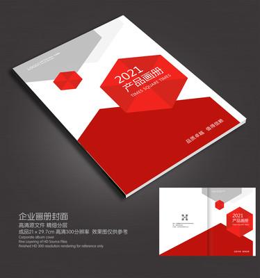 红色时尚宣传画册封面