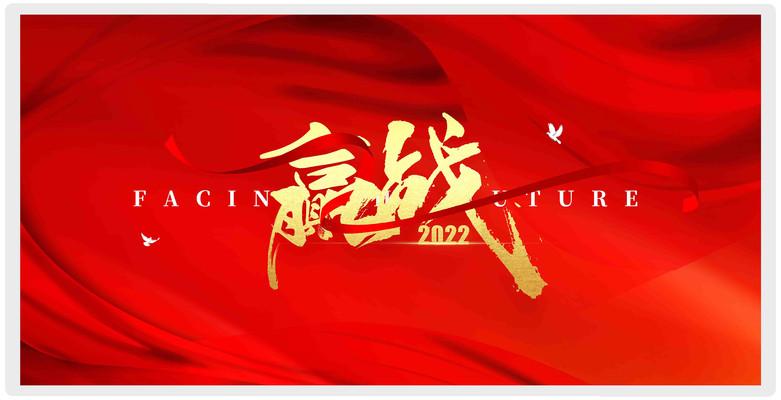 红色喜庆2022年会议背景展板