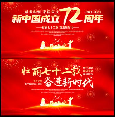 红色喜庆新中国成立72周年国庆节背景展板