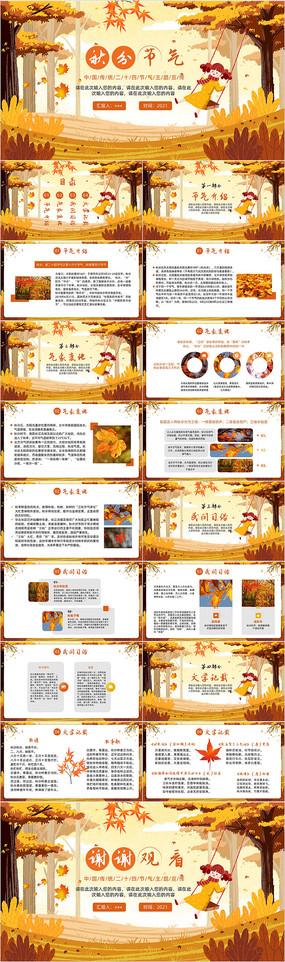卡通风橙色秋分节气PPT模板