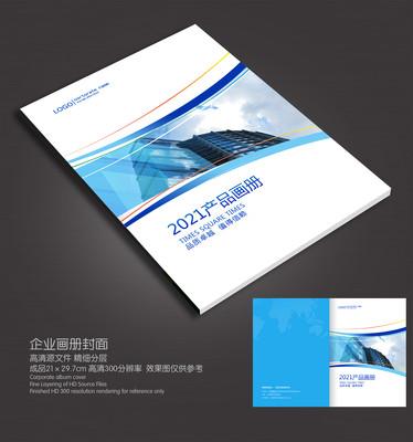 蓝色时尚画册封面模版
