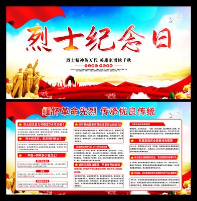 烈士纪念日展板宣传栏