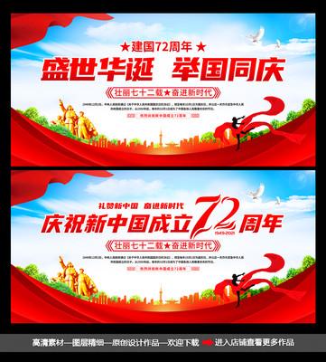 庆祝新中国成立72周年国庆节展板