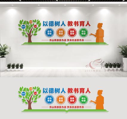 校园文化墙宣传标语