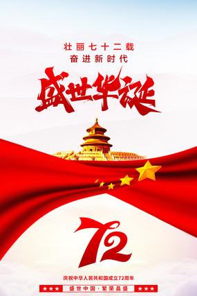 新中国成立72周年国庆节海报