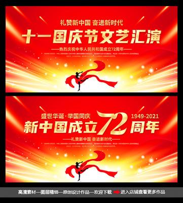 新中国成立72周年国庆节文艺汇演背景板