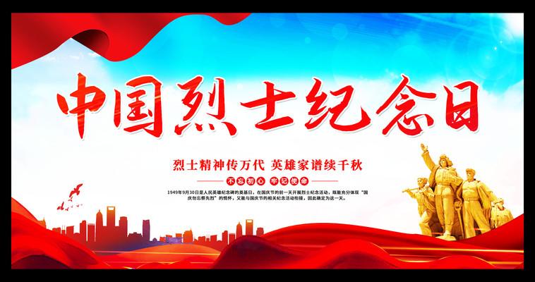 中国烈士纪念日党建展板