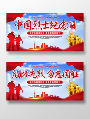 中国烈士纪念日党建展板设计