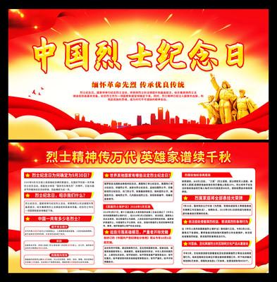 中国烈士纪念日展板宣传栏