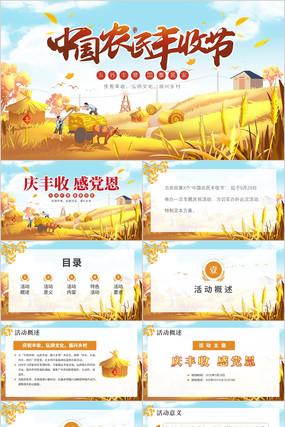 中国农民丰收节PPT
