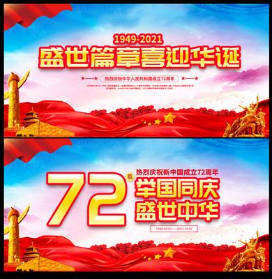 中国人民共和国成立72周年国庆节展板