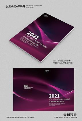 紫色曲线画册封面