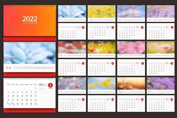 2022虎年日历台历