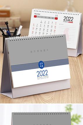 2022虎年商务台历模板