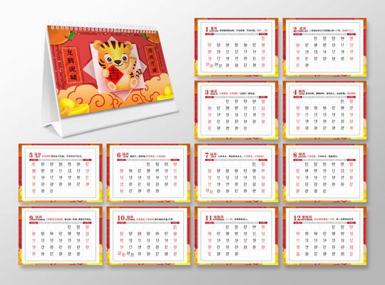 2022虎年台历日历模板设计