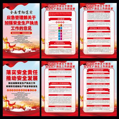安全生产执法工作意见宣传栏展板版面设计