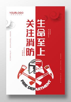 创意独家消防安全海报设计