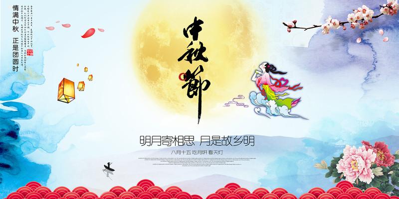 大气迎中秋庆国庆文艺晚会舞台背景展板