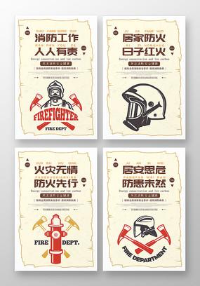 独家创意消防安全海报设计