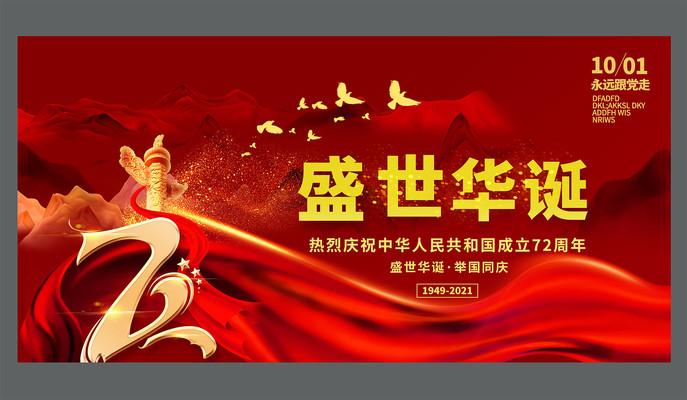 国庆72周年盛世华诞展板