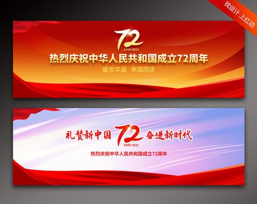 国庆72周年舞台背景