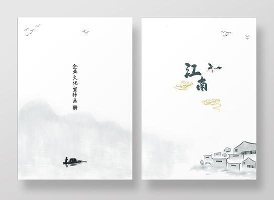 江南水墨中国风山水画册