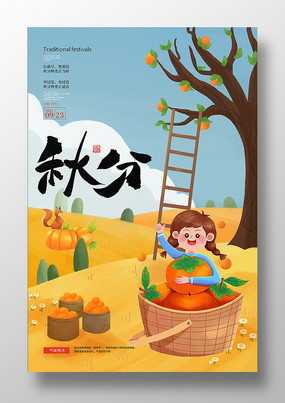 卡通插画秋分海报