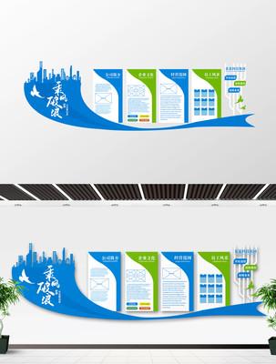 蓝色大气科技企业文化墙企业形象墙