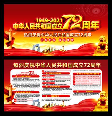 庆祝国庆72周年展板宣传栏