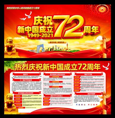 庆祝新中国成立72周年国庆活动宣传栏