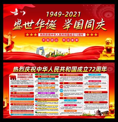 庆祝新中国成立72周年宣传栏