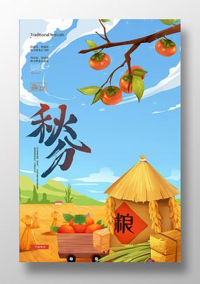 秋景丰收插画秋分节气海报