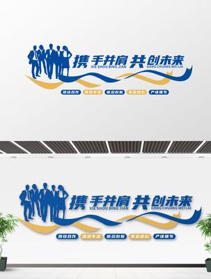 企业奋斗标语励志口号企业文化墙