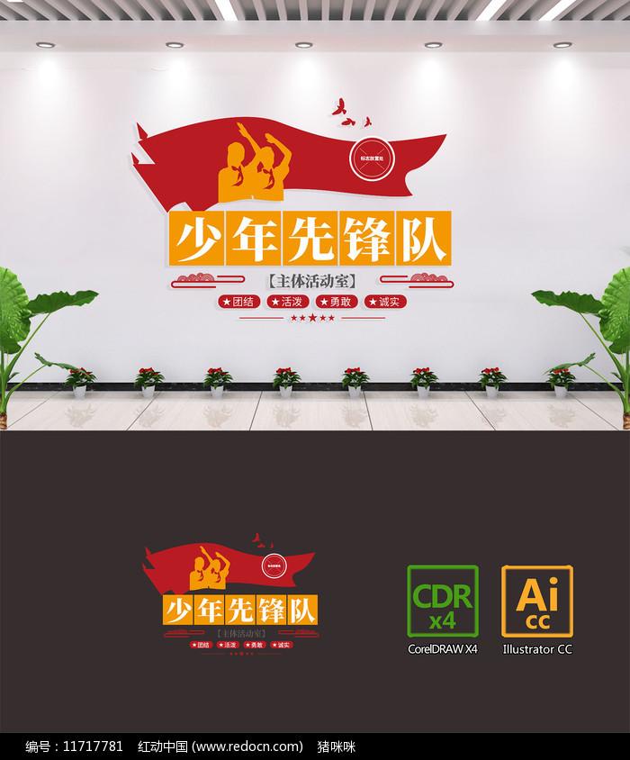 少年先锋队少年强则中国强校园文化墙图片