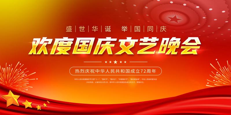 十一国庆节文艺晚会舞台背景