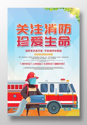 小清新简约消防安全海报设计