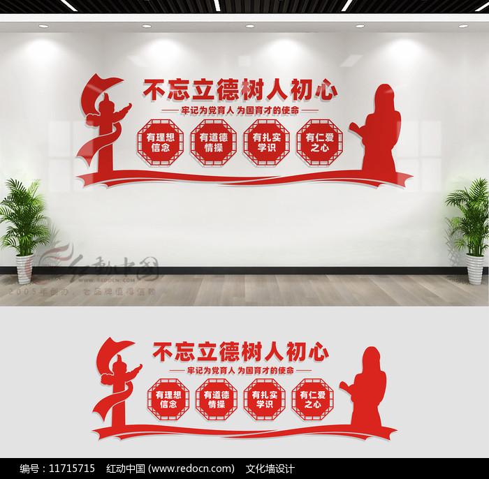校园四有教师文化墙图片