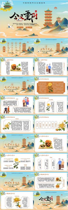 中国传统节日国潮风重阳节PPT模板