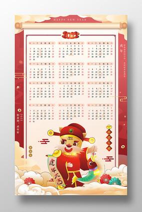 中国风2022年虎年日历挂历海报