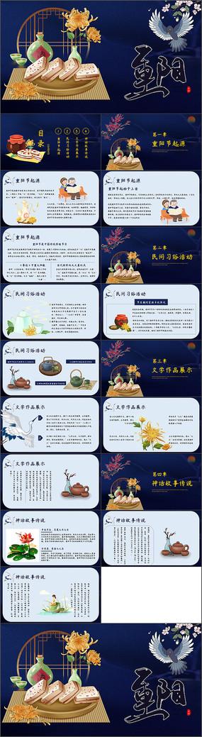卡通中国风重阳节PPT模板