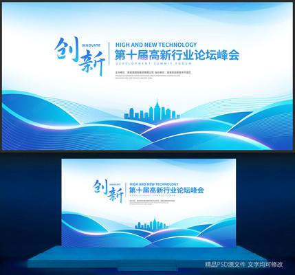 大气蓝色会议背景板企业展板舞台背景设计