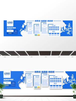 高档大气公司企业文化墙办公室形象墙展板