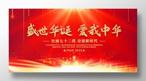 國慶72周年盛世華誕愛我中華展板設計