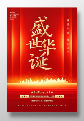 國慶72周年盛世華誕宣傳海報