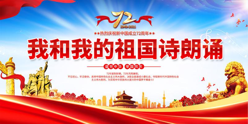 国庆节舞台背景