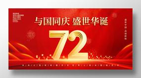 紅色大氣國慶72周年宣傳展板設計
