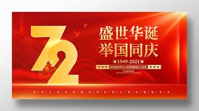紅色大氣慶祝華誕72周年國慶節展板