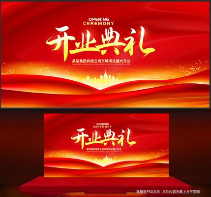 红色开业典礼仪式开业大吉舞台背景板展板