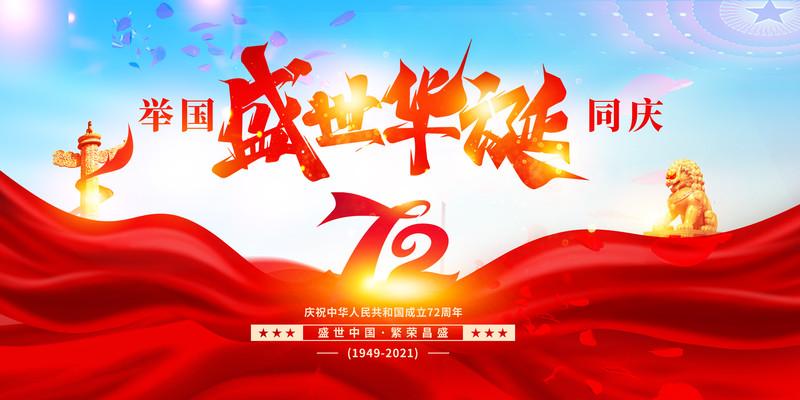 华诞72周年十一国庆节背景展板设计